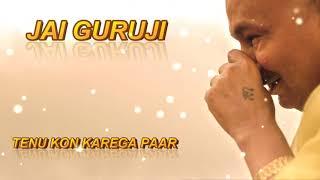 Tenu Kon Karega Paar l Full Audio Bhajan | JAI GURUJI