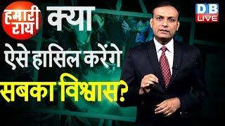Hamari Rai   क्या sabka sath, sabka vikas, sabka vishwas जुमला है? Modi sarkar ka jumla   #DBLIVE