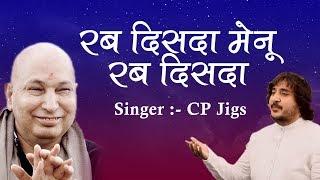2017 Special GuruJi Bhajan ~~ Rab Disda Menu Rab Disda ~~ Beautiful Bhajan ~~ रब दिसदा मेनू रब दिसदा