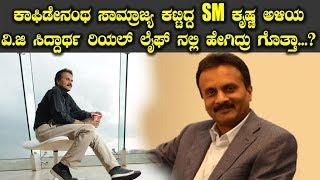 VG Siddhartha Real Life Story || VG Siddhartha success story