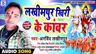 | Lakhimpur Khiri Ke Kanwar : Arvind Lakhimpur | लखीमपुर खिरी के काँवर | bhojpuri Latest Song |