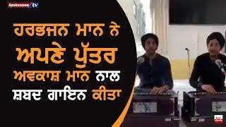 HARBHAJAN MANN ਨੇ ਅਪਣੇ Son Avkash Maan ਨਾਲ Gurbani Shabad ਗਾਇਨ ਕੀਤਾ