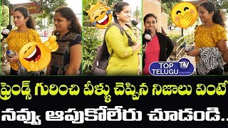 Special Video On Happy Friendship Day | Friendship Day Public Talk | Top Telugu TV