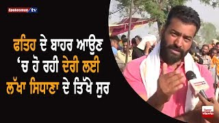 Mission Fateh Live  : Fateh ਦੇ ਬਾਹਰ ਆਉਣ 'ਚ ਹੋ ਰਹੀ ਦੇਰੀ ਲਈ Lakha Sidhana ਦੇ ਤਿੱਖੇ ਸੁਰ