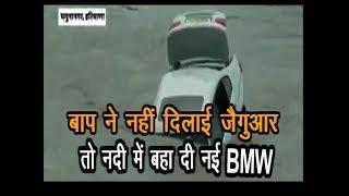 नहीं दिलाई जैगुआर तो बेटे ने नदी में बहा दी नयी BMW/Father Denied Jaguar, Pushes BMW Into River