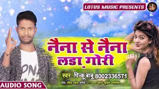 नैना से नैना लड़ा गोरी | 2019 का सब हिट Love Song | Naina Se Naina Lada Gori | Hit Bhojpuri Song