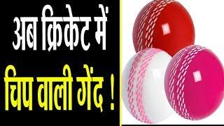 Micro Chip Cricket Ball से खेला जाएगा Cricket Match.. || Smart Cricket Ball Features ||