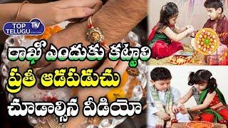 History of Raksha Bandhan | Raksha Bandhan In India | Raksha Bandhan Latest News | Top Telugu TV