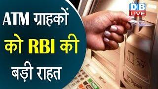 ATM ग्राहकों को RBI की बड़ी राहत   Bank Balance जानना पर नहीं लगेगा चार्ज  #DBLIVE