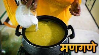 How To Make मणगणे   Chana Dal Kheer   Sweet Dish   Goan Sweet Dish