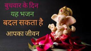 Jay ganesh, jay ganesh jay deva... || Ganesh ji whatsapp status ||