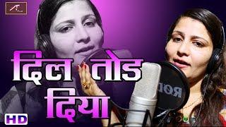 REETA Barot का यह गीत सच में सच्चा प्यार करने वालों को रुला देगा - Dil Tod Diya (Video) - Sad Songs