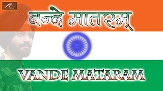 26 जनवरी 2019 New Song - सुपरहिट देश भक्ति गीत | Vande Mataram - Full Audio | Hindi Desh Bhakti Song