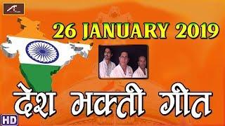 26 January 2019 - देश भक्ति गीत | Vande Mataram - Full Song | New Hindi Desh Bhakti Song 2019 - HD