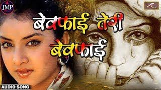 प्यार करने वालो को रुला देगी ये दर्द भरी ग़ज़ल - Dard Bhari Ghazal - Bewafai Teri Bewafai -Sad Songs