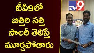 Bithiri Sathi Salary In TV9 Channel | Bithiri Sathi TV9 | Bithiri Sathi Joins TV9 | Top Telugu TV
