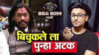 Bichukale Out Of House AGAIN; Here's Why | Bigg Boss Marathi 2
