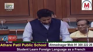 Ahmednagar Sujay Vikhe Loksabha Speech - Exciting speech about the most popular flyovers