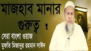 Mizanur Rahman Said Bangla Waz | Best Bangla Waz 2019 | New Bangla Waz Mizanur Rahman Said