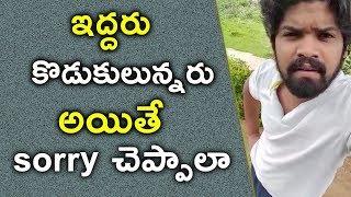 Abhay Refuses to Say Sorry || ఇద్దరు కొడుకులున్నరు అయితే Sorry చెప్పాలా || Bhavani HD Movies
