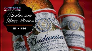 Budweiser Beer Review IN HINDI | Budweiser Beer Review by Cocktails India | Budweiser beer