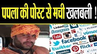 Gangster Papla Gujjar ने एक बार फिर पुलिस को ललकारा.. Social Media पर डाला पोस्ट || Papla Gujjar