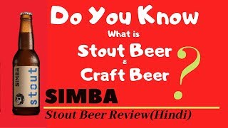 Simba Stout Beer Review in Hindi | What is Stout Beer | What is Craft Beer | Cocktails India