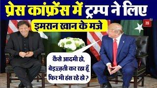 Imran Khan and Donald Trump press confrence || Trump makes fun of Imran Khan