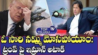 USA President Donald Trump Meet With PM Imran Khan | Pak PM Imran Khan Latest Speech | Top Telugu TV