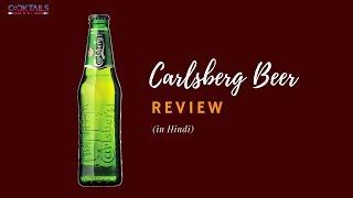 Carlsberg Beer Review -in Hindi | Carlsberg Beer Price Small & Taste | Beer Review | Cocktails india