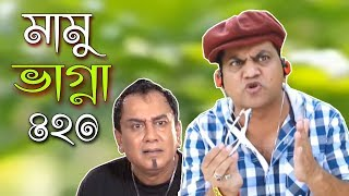 Mamu Vagna 420 | মামু ভাগ্না ৪২০ | Mir Sabbir | Zahid Hasan | Bangla Comedy Natok 2019