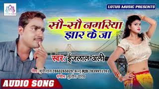 सौ-सौ नमरिया झार के जा -  Ejlal Ali   Sau-Sau Namariya Jhar Ke Ja   New Bhojpuri Arkestra Song 2019