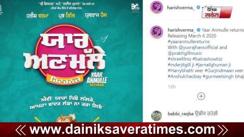 Yaar Anmulle Rerutns | Harish Verma | Prabh Gill | Yuvraj Hans | First Look | New Movie | Dainik Savera
