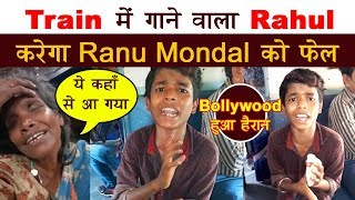 Ranu Mondal को फेल कर देगा ये लड़का   Street Singer   Train Singer   Viral Singer