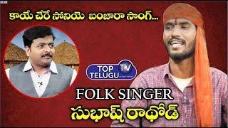Kaye Chere Soniye Song |Folk Singer Subhash Rathod | Palle Patalu | Top Telugu TV |