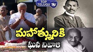 PM Modi Given A Great Tribute To Mahathma Gandhi   Mahathma Gandhi Dandi March   Top Telugu TV