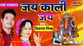 जय काली जय || Jay Kali Jay ||  Vikash Mishra का नया देवी गीत  || Kali Mata Bhajan 2019