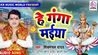 #ShivMangal Yadav || Maa Ganga Bhajan - हे गंगा मईया _ Hey Ganga Maiya || Bhojpuri Maa Ganga Bhajan