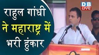 Rahul Gandhi ने महाराष्ट्र में भरी हुंकार | Rahul Gandhi addressing a rally in Mumbai | #DBLIVE
