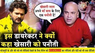 भाग खेसारी भाग के डायरेक्टर ने क्यों कहा Khesari Lal को पनौती | Bhag Khesari Bhag Trailer