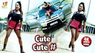 #Antra Singh Priyanka | Cute Cute# | Jaiger Singh | क्यूट क्यूट# | Bhojpuri Rap Songs 2019