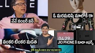 TechNews in telugu 483: bill gates world richest man,humanoid robot,jio phone offers,asus,moto,