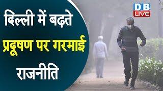 Air Quality Index  दिल्ली में बढ़ते प्रदूषण पर गरमाई राजनीति   Delhi's pollution   Today Air Quality
