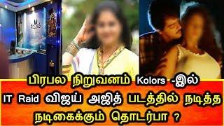 பிரபல நிறுவனம் KOLORS இல் IT RAID சிக்கிய அஜித் விஜய் நடிகை IT Raid In KOLOR'S