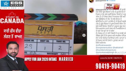 Posti ਦਾ Shoot Start | Babbal Rai ਤੇ Surili ਨਿਭਾਉਣਗੇ ਮੁਖ ਕਿਰਦਾਰ | Dainik Savera