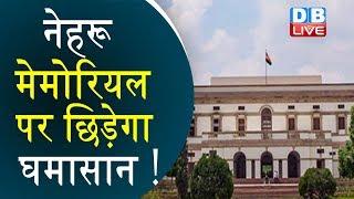 Nehru Memorial पर छिड़ेगा घमासान ! Congress मुक्त हुआ Nehru Memorial  #DBLIVE