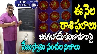Astrologer Venu Swamy About 12 Rashi Phala Effects In November | Rashi Phalalu Today | Top Telugu TV