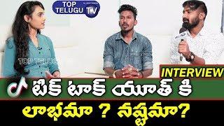 Tik Tok Stars Interview   Latest Tik Tok Videos   Tik Tok Effect Tutorial   Top Telugu TV Interviews