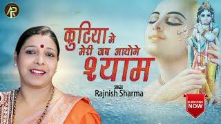 इस भजन को रोज सुबह - शाम सुनने से आपका दिन अच्छा जायेगा ~ Kutiya Me Meri Jab Aaoge~ RAJNEESH SHARMA
