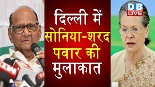 दिल्ली में Sonia Gandhi - Sharad Pawar की मुलाकात | Sonia Gandhi-Sharad Pawar met in Delhi | #DBLIVE